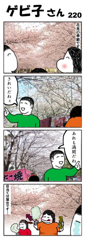 220hanami2.jpg